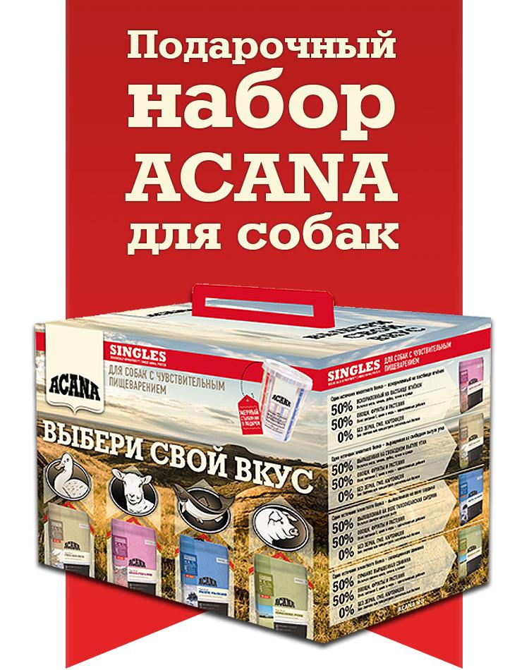 Подарочный набор Acana