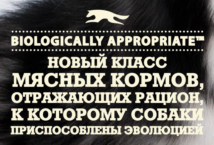Философия Acana