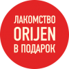 Лакомство Orijen в подарок