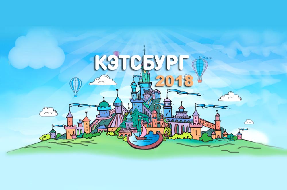 Новости выставки «Кэтсбург 2018»