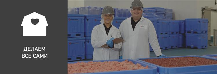 Полный контроль над производством кормов Акана