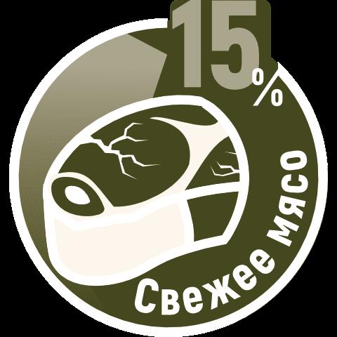 Свежее мясо 15%