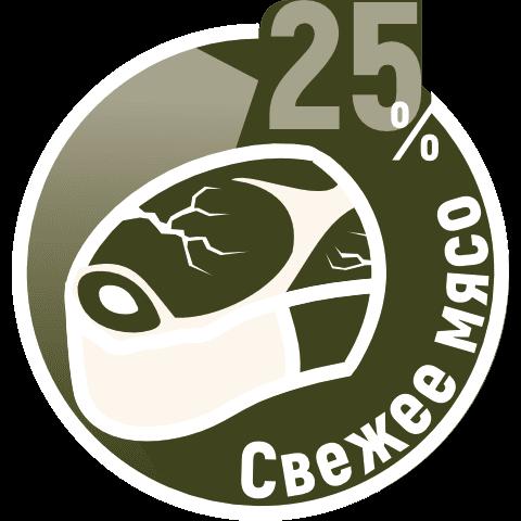 Свежее мясо 25%