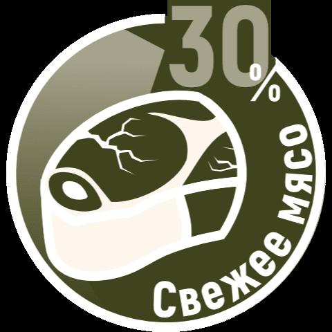 Свежее мясо 30%